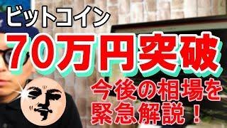 【ビットコイン爆上げ】70万円突破!リップルも上昇!今後の相場を緊急解説!