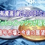 保有資産「約7,000BTC」のビットコインクジラが語る、暗号市場と今後の展望【仮想通貨】