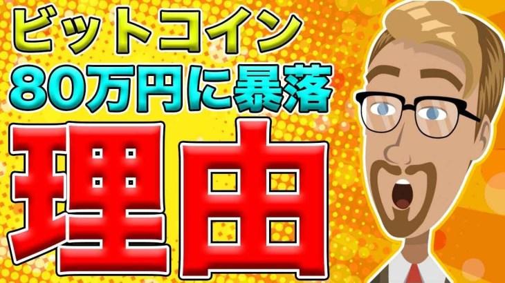 【仮想通貨】ビットコイン(BTC)80万円に暴落した理由