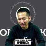 【COINOTAKU 伊藤の暗号資産2.0】ビットコインキャッシュ急騰の要因とは?マイニングトラブルが原因?<5月1日公開分>