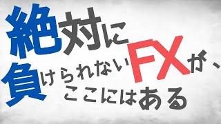 【パニックFX】2019/05/30 絶対に負けられないFXが、ここにはある