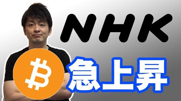 遂に!!ビットコインがあのお堅いNHKに取り上げられる!!|アップデート仮想通貨大学