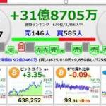 インフレが起こってると仮定して毎日ビットコイン・リップル・イーサ買っていこうと思う 無職バイナリーオプション Sushi AI Binary Option パチスロ感覚BO