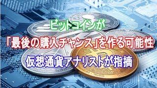 ビットコインが「最後の購入チャンス」を作る可能性|仮想通貨アナリストが指摘
