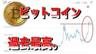 【衝撃】ビットコインが2つの意味で過去最高になりました。