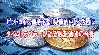 ビットコイン価格予想「見事的中」と話題に|タイムトラベラーが語る仮想通貨の今後