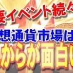 【仮想通貨】重要イベント続々!!! 仮想通貨市場は…これからが面白い!!!