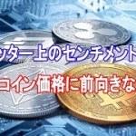 サークル・リサーチがツイッター上のセンチメント分析とビットコイン価格の相関関係を強調【仮想通貨】