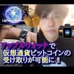【仮想通貨】「アップルウォッチ」仮想通貨ビットコインの受け取りが可能に  !!