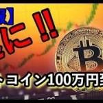 100万円ビットコイン到達 !! 1年ぶり爆上げ繋がる?