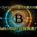 ビットコイン100万超えの最大の要因はBakktのUAT日程発表⁉️【速報】仮想通貨・暗号資産ニュース