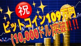 【速報】仮想通貨:祝!ビットコイン109万円(10000ドル)突破!!