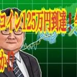 【仮想通貨】リップル最新情報❗️ビットコイン125万円到達‼️今後どうなるのか⁉️