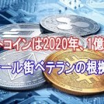 「ビットコインは2020年、1億円に」ウォール街ベテランの根拠は【仮想通貨・暗号資産】