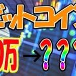 仮想通貨 ビットコイン100万円突破 BNB・今後の動き 最新情報