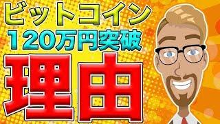 【仮想通貨】ビットコイン(BTC)120万円を突破した理由