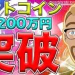【仮想通貨】ビットコイン(BTC)7月に200万円まで爆上げする可能性