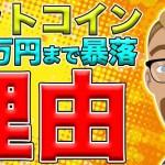 【仮想通貨】ビットコイン(BTC)90万円まで暴落した理由