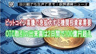 ビットコイン高騰で急拡大する機関投資家需要|OTC取引の出来高は2日間で100億円超え【仮想通貨・暗号資産】