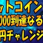 為替丸TV分析チャート ビットコイン $10000到達なるか? 10万円チャレンジ開始