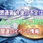 仮想通貨 今後の予定は?ビットコイン、イーサリアム、XRP(リップル)関連のイベント情報【仮想通貨・暗号資産】