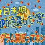 """仮想通貨XRP(リップル)6月7日未明に急騰した""""噂""""とは!? 米送金業者買収の裏側を探る!【暗号資産】"""