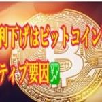 【仮想通貨】リップル最新情報❗️米国の利下げはビットコインにとってポジティブ要因💹