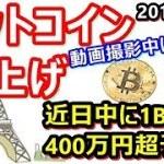 ※速報【ビットコイン爆上げか】動画撮影中に急上昇!投資アナリストの最新価格予想が衝撃!