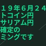 2019年6月24日ビットコイン円イーサリアム円利益確定のタイミングです