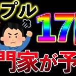 【仮想通貨】リップル10円はさすがに勘弁して(^_^;) ビットコイン
