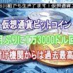 仮想通貨ビットコイン、半月ぶりに1万3000ドル回復 米格付け機関からは過去最高の評価【仮想通貨・暗号資産】