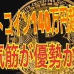 仮想通貨:ビットコイン140万円タッチ! もみ合う展開も強気筋が優勢か? 【暗号資産】