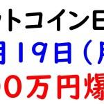 2019-7-4【VanEck版ビットコインETFの承認日】【8月19日(月)】ノアコインのBTCNEXT送金期日は、8月31日(土)です!