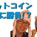 第385回 ビットコイン 波乱のY波動 8月から勝負のタイミングは来るのか!?
