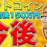 【仮想通貨】ビットコイン(BTC)1週間以内に150万円まで爆上げする可能性