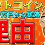 【仮想通貨】ビットコイン(BTC)150万円から100万円に暴落した理由