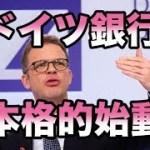 【ドイツ銀行】本格的始動!仮想通貨(ビットコイン)の期待高まる!