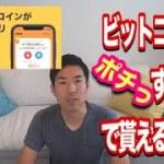【ビットコイン貰えるアプリ】ポチッと簡単操作で貴方も億万長者に!?