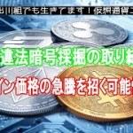 中国の違法暗号採掘の取り締まりはビットコイン価格の急騰を招く可能性がある【仮想通貨・暗号資産】