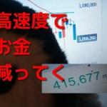 ビットコインが105万に大暴落し東京での宿代がなくなりました。七原くん復活について