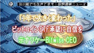 「1年で大きく変わった」ビットコインETF承認に自信を示すワケーBitwise CEO 最終判断は10月13日【仮想通貨・暗号資産】