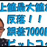 第397回 ビットコイン 上値最大値129万9000円からの反落 誤差7000円でした。