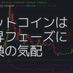 7月31日 今日のビットコインは上昇フェーズに転換の気配