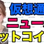 【仮想通貨】8/20今日のニュース!今はビットコインへ投資しないでください!!
