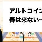 【8/5相場】ビットコイン復調!8月爆上げはあるか?