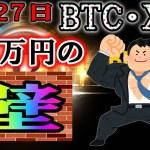 【仮想通貨】ビットコイン・リップル BTC一時大きく上昇し112万超えるも反発し下落!!予定調和か!?