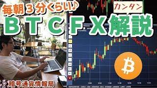 【 BTCFX 】超重要!売り買い攻防ライン大接近中!