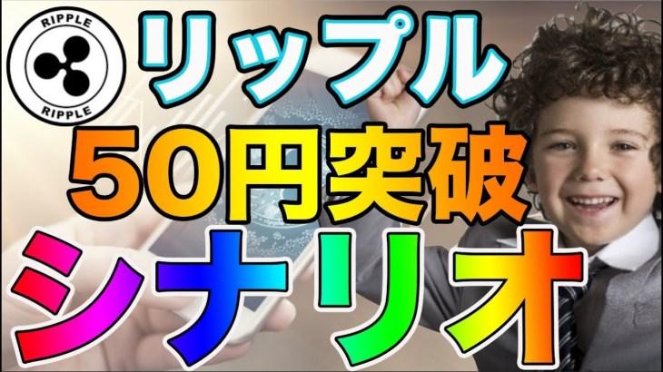 リップル(XRP)50円突破のシナリオ!買い時 売り時 仮想通貨 ビットコイン