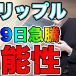 【秒読み⁉︎】リップル(XRP)8月9日爆上げする可能性 仮想通貨 ビットコイン