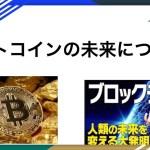 【オリラジ中田】ビットコインの未来、価格について